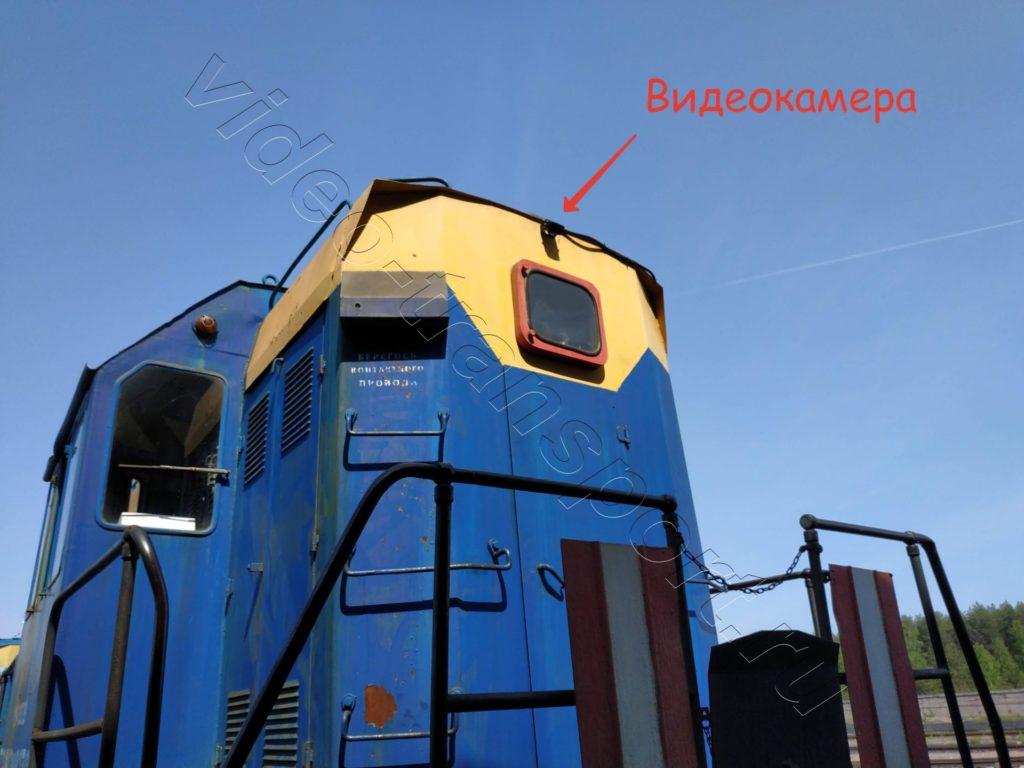Видеонаблюдение на поезд
